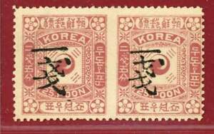 Korea 1901 #35, 1ch Surcharge on 25p, Horizontal Pair, Imperf In Between. Mint