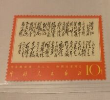 CHINA-STAMPS......01.10.1967--------{W7 Chairman Mao's poetry 14-2 }------UNUSED