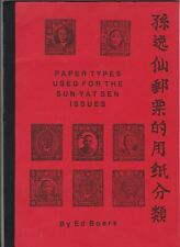 PAPER TYPES USED FOR THE SUN YAT SEN ISSUES - ED BOERS