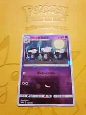 Pokemon Card- Alolan Marowak Shattered Foil  - GX Ultra Shiny 40/150 New Sm8b