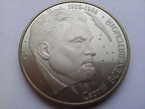 """Ukraine,2 hryvnia coin """"Sergiy Vsesvyatskiy"""" Nickel 2005 year"""