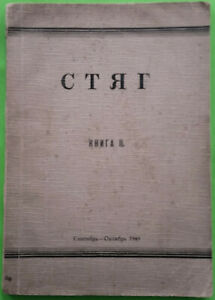 "RUSSIAN EMIGRE Book ""STIAG"" vol. 2, Munich Germany 1949"