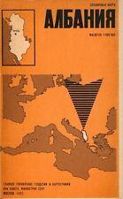 Албания карта гугк 1982 Card Albania Russian Mountains Map Russian Shqipëria