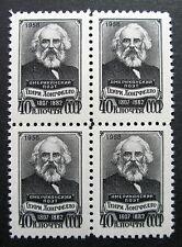 Russia 1958 #2036 MNH OG Block Russian Longfellow American Poet Issue $20.00!!