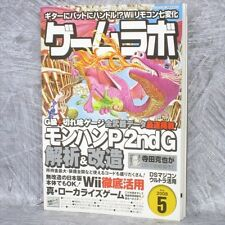 GAME LABO 5/2008 Monster Hunter P2G Game Guide Magazine Japan Wii Book *