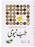 URDU: Tibb al Nabawi (s.a.w) - Medicine of the Prophet (s.a.w) (Hardback)