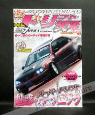 Japan 『DRIFT TENGOKU 7/2010』 Japanese Car Magazine