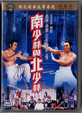Shaw Brothers: Invincible Shaolin (1978) CELESTIAL TAIWAN DVD ENGLISH SUB