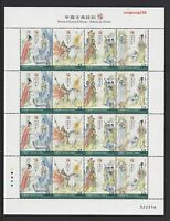 China Macau 2016 木蘭辭 Mini S/S Chinese Classical Poetry  Ballad of Mulan Stamps
