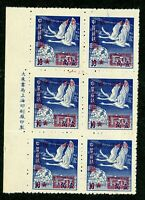 China 1949 Geese Surcharge $50.00/10¢ Perf12.5 Mint Non Hinged Inscription  N571