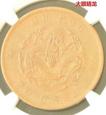 1903-1917 CHINA Empire 20 Cent Copper Dragon Coin NGC AU 50 BN