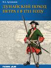 Внешний вид - Danube campaign of Peter I _ RUSSIAN MILITARY HISTORY _ Дунайский поход Петра I