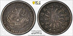 1897 China Chihli Pei Yang 5 Cents PCGS XF Beautiful Speckled Original Surface