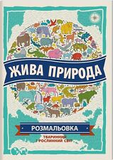 In Ukrainian The Wildlife: A Map Colouring Book Hughes Жива природа. Розмальовка