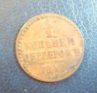 bc10-1. Coin From Collection Russland Russia Empire 1/2 KOPEK Kopeken denga 1842