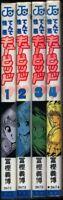 Japanese Manga Yoshihiro Togashi altogether wicked Cupid Complete 4 Issue Set
