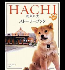 Very Rare movie HACHI Official story book 2009