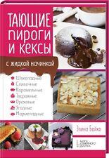 In Russian cook book Cakes and Cupcakes Тающие пироги и кексы с жидкой начинкой