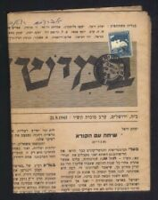 "SHIPMENT NEWSPAPER  ""B'MISHOR"" to SUBSCRIBER Haifa Palestine 1945 No opened"