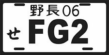 06-09 HONDA CIVIC SI FG2 JDM JAPANESE LICENSE PLATE TAG