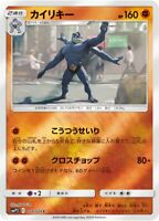 Pokemon Card Japanese - Machamp 018/024 SMP2 Detective Pikachu - MINT