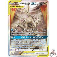 Pokemon Card Japanese - Arceus & Dialga & Palkia GX SR 100/095 SM12 - MINT
