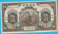 1914 China Bank of Communication Uncirculated 5 Yuan Note- Beauty