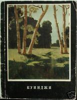 Kuindzhi A. Russian painting Art book 1966 y