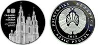 Sophia Cathedral. Belarus 1 ruble 2018 Copper-Nickel Coin