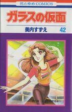 """""""Mask to Glass (Garasu no Kamen)"""" Suzue Miuchi #42"""