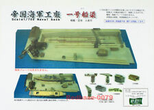 Kamizukuri 1/700 feeling parts Naval Battleship Base 1 Yard Crane Model Set C1