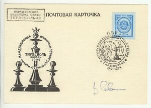 Transnistria , 1994 , Coat of arms , International chess tournament , spec. canc