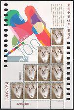 CHINA 2005-17 Mini S/S Centenary of Cinema stamps film
