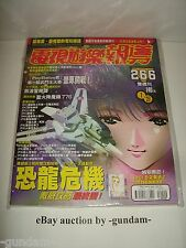 TV Game Report magazine Jul 27 1999 Macross D2 Gundam Soul Calibur 2 Dino Crisis