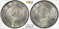 CHINA 1927 $1 DOLLAR Y-318a LM-49 MEMENTO SUN YAT-SEN PCGS AU58 WORLD COIN 🌈⭐🌈