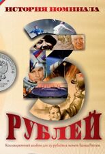 ✔ Russia album for coins 25 rubles 2014 2020 2024 (48 slots)