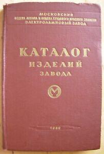 Soviet TUBE VINTAGE VALVE Moscow Lamp Plant Russian Catalog manual book Rare