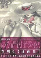 MEMORIAL EXPANDED EDITION The INCREDIBLE FEMDOM ART of NAMIO HARUKAWA New F/S