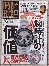 Wrist Watch Review Japanese Magazine 2012 ROLEX OMEBA TAG HEUER SEIKO CHANEL