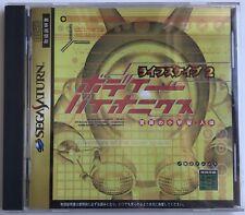 Life Scape 2 Body Bionics - Sega Saturn - Complet avec Spin Card- NTSC-J JAP