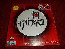 Rare, SUDOKU, Hebrew, 1-4 players with clearable board, age 7-99