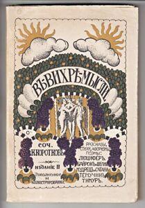 1911 Russia ГРАФОМАН К. Коротков В ВИХРЕ МЫСЛИ Сочинения K. KOROTKOV Collection
