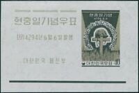 Korea South 1961 SG399 40h Soldier's Grave MS MNH