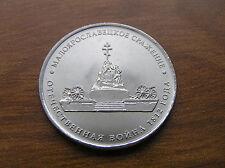 Russia 5 Rubles Roubles Russian Coin 1812 2012 War 200 Anniversary Maloyaros UNC