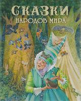 Сказки народов мира Book in Russian