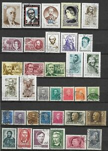 Hungary small lot of used stamps Famous People