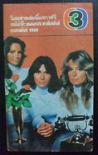 1977 Vintage! Charlie's Angels Farrah Fawcett Jaclyn Smith Kate JacksonMEGA RARE