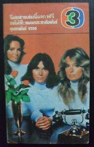 1977 Charlie's Angels Farrah Fawcett Jaclyn Smith Kate Jackson Book MEGA RARE!!!