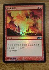 PYROCLASM - Feuermasse - chinese asian - Magic - Foil
