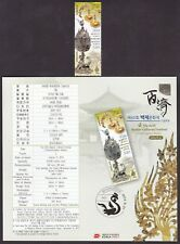 Korea - Gold earring and Gilt-bronze Incense burner 2v 2014 + leaflet